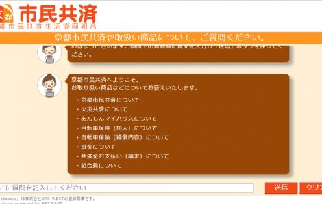FAQシステム(kotosora利用事例)