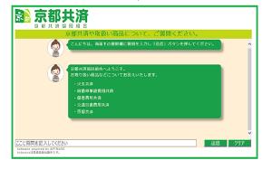 京都共済様画面イメージ