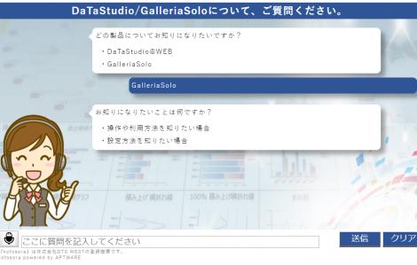 簡易サポート機能への採用(kotosora採用事例)