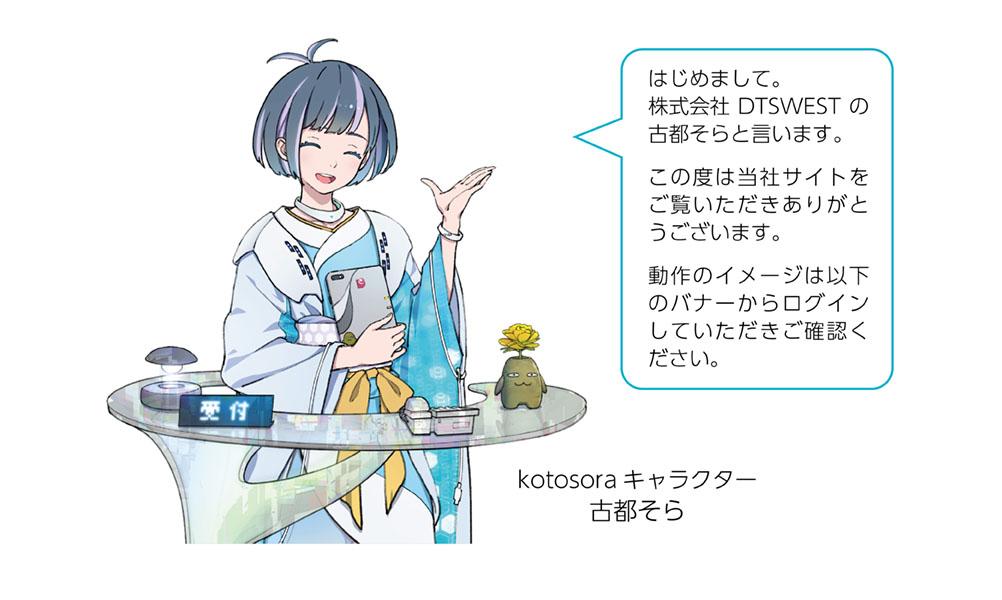 kotosoraデモ画面イメージ